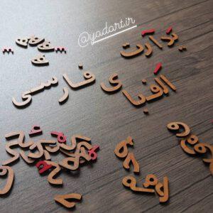 الفبای چوبی فارسی اول دبستان