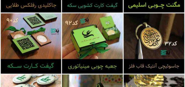 خرید هدیه مناسب عید غدیر